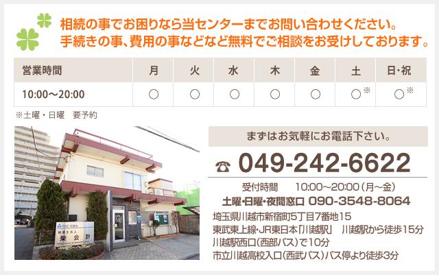 相続の事でお困りなら当センターまでお問い合わせください。手続きの事、費用の事などなど無料でご相談をお受けしております。 営業時間 10:00~20:00 ※土曜・日曜 要予約 まずはお気軽にお電話下さい。 049-242-6622 受付時間 10:00~20:00 (月~金) 埼玉県川越市新宿町5丁目7番地15 東武東上線・JR東日本「川越駅」 川越駅から徒歩20分