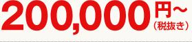 200,000円~(税抜き)